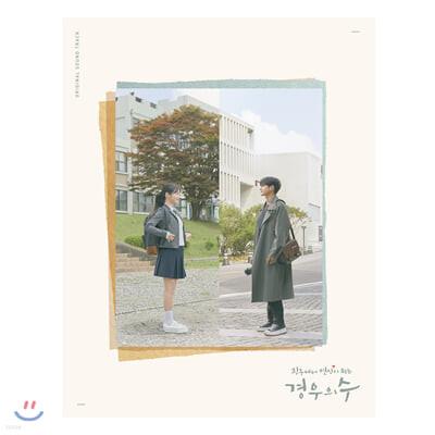 경우의 수 (JTBC 금토 드라마) OST