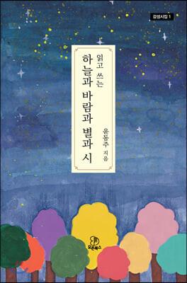 읽고 쓰는 하늘과 바람과 별과 시
