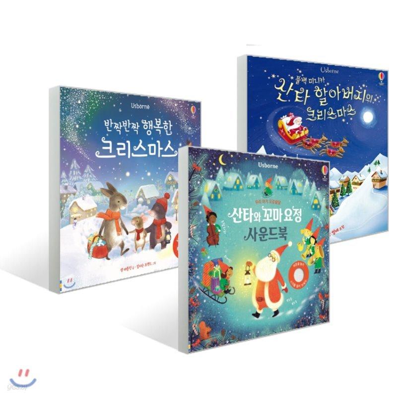 산타 할아버지의 크리스마스 + 반짝반짝 행복한 크리스마스 + 우리 아기 오감발달 산타와 꼬마 요정 사운드북