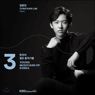 2020 한국의 젊은 음악가들 3집 - 임윤찬