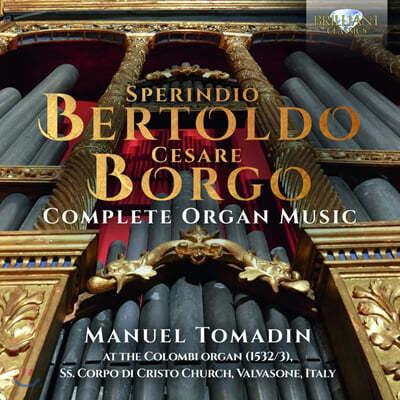 Manuel Tomadin 베르톨도 / 보르조: 오르간 작품 전곡 (Sperindio Bertoldo / Cesare Borgo: Complete Organ Music)