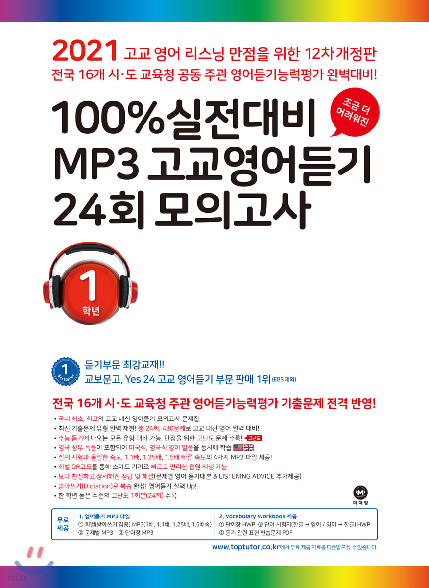 마더텅 100% 실전대비 MP3 고교영어듣기 24회 모의고사 1학년 (2021년)