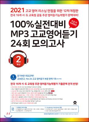 마더텅 100% 실전대비 MP3 고교영어듣기 24회 모의고사 2학년 (2021년)