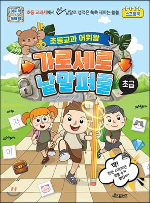 초등교과 어휘왕 가로세로 낱말퍼즐 초급