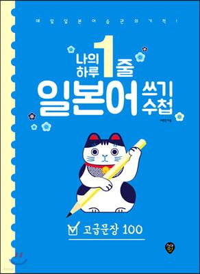 나의 하루 1줄 일본어 쓰기 수첩 : 고급문장100