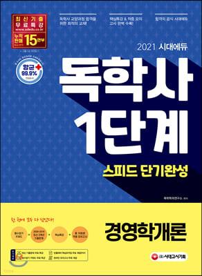 2021 시대에듀 독학사 1단계 스피드 단기완성 경영학개론