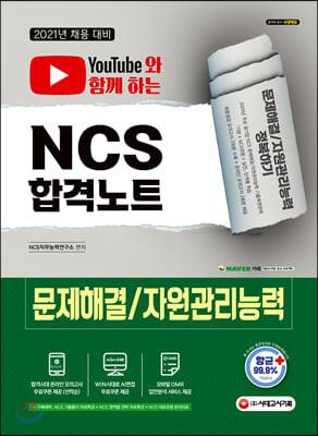2021 유튜브와 함께 하는 NCS 문제해결능력/자원관리능력 합격노트