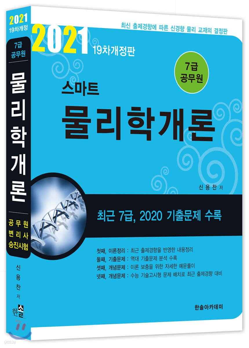 2021년 7급공무원 스마트 물리학개론