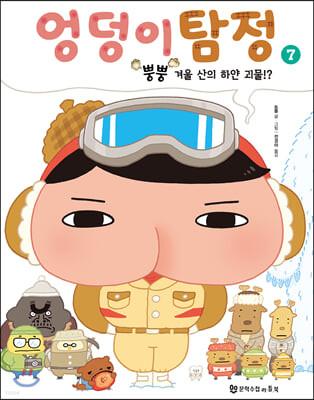엉덩이 탐정 : 뿡뿡 겨울 산의 하얀 괴물!?
