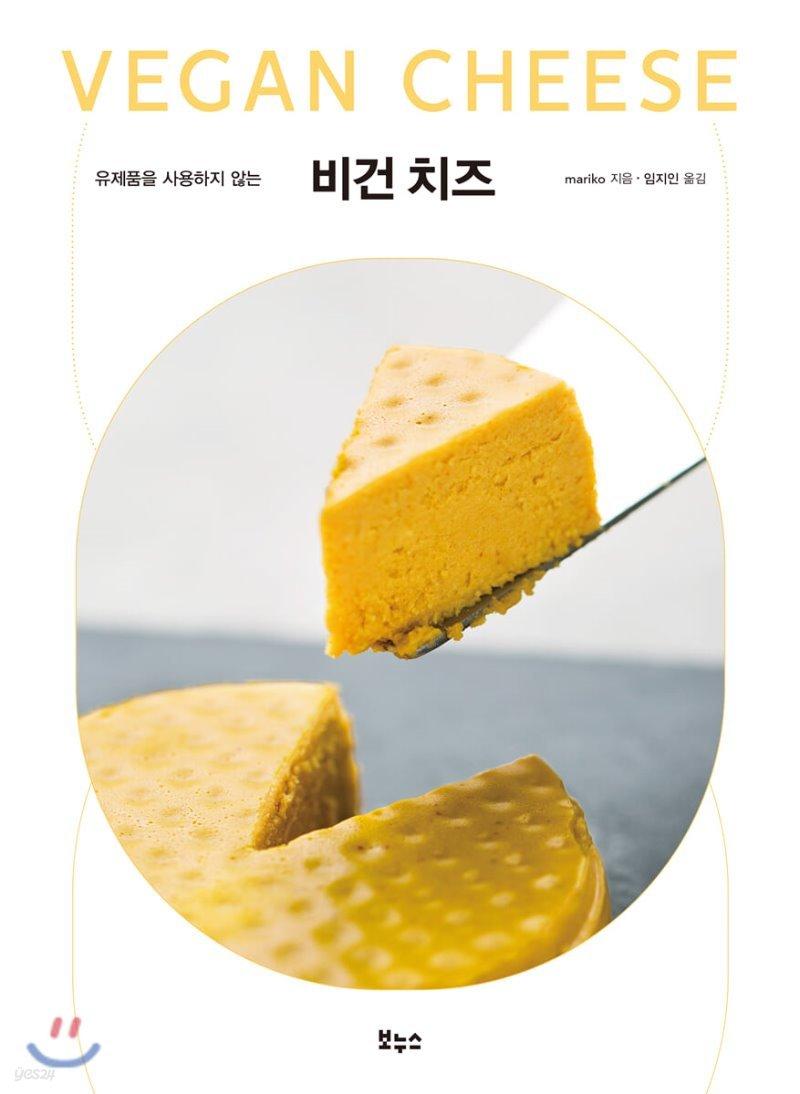 비건 치즈