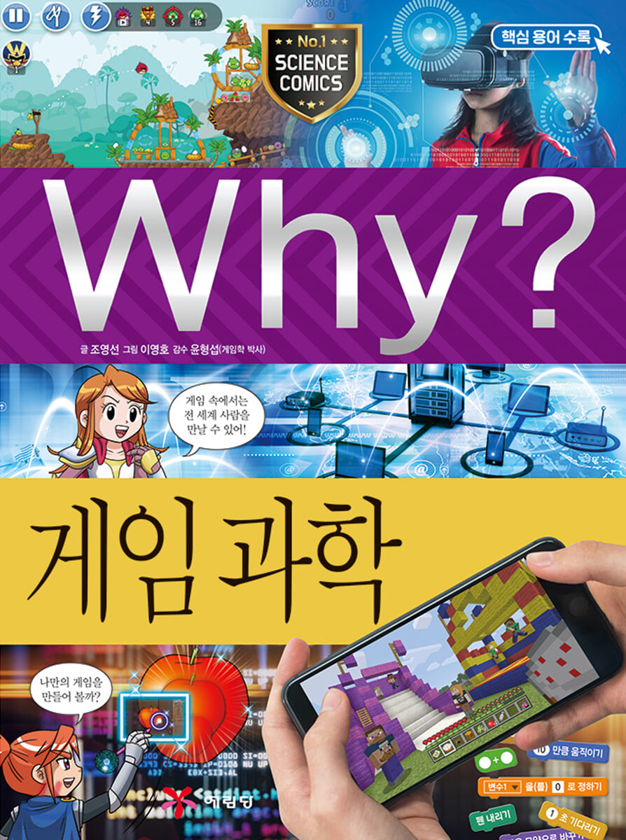 Why? 와이 게임 과학