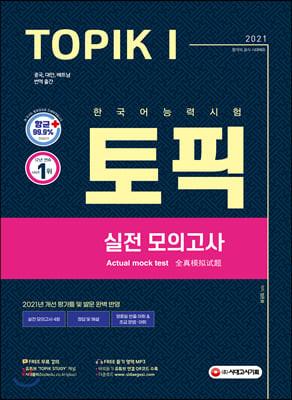 2021 한국어능력시험 TOPIK I 토픽 I 실전 모의고사
