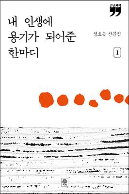 내 인생에 용기가 되어준 한마디 (큰글자책) 1