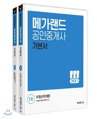 2021 메가랜드 공인중개사 기본서 1차 세트