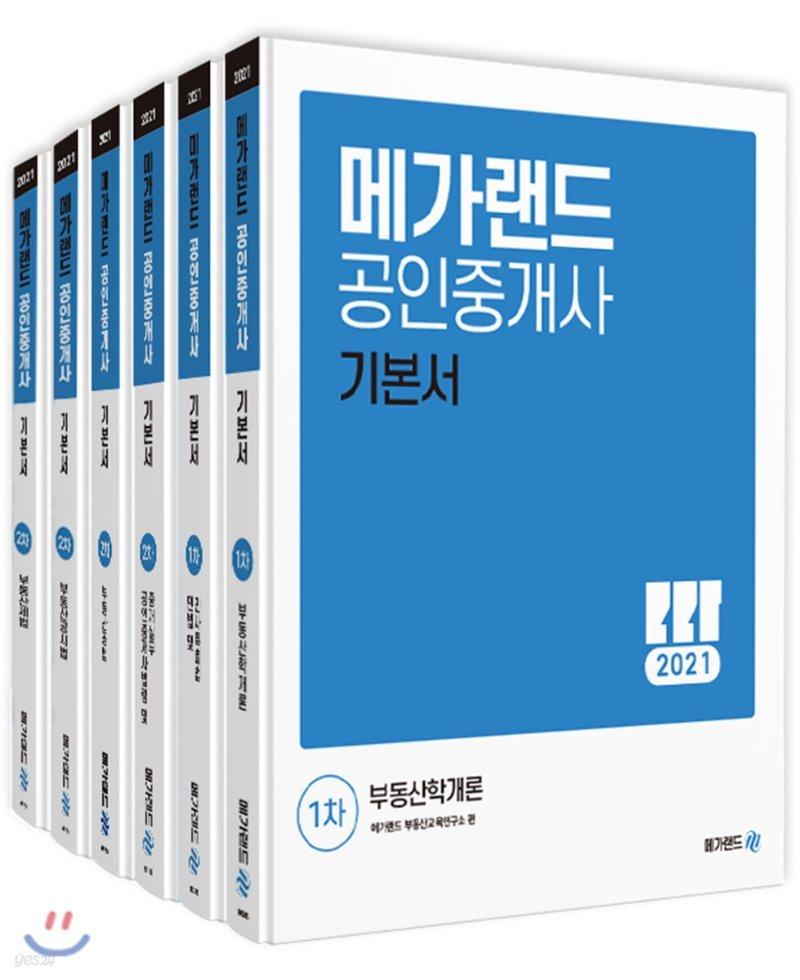 2021 메가랜드 공인중개사 기본서 전체 세트