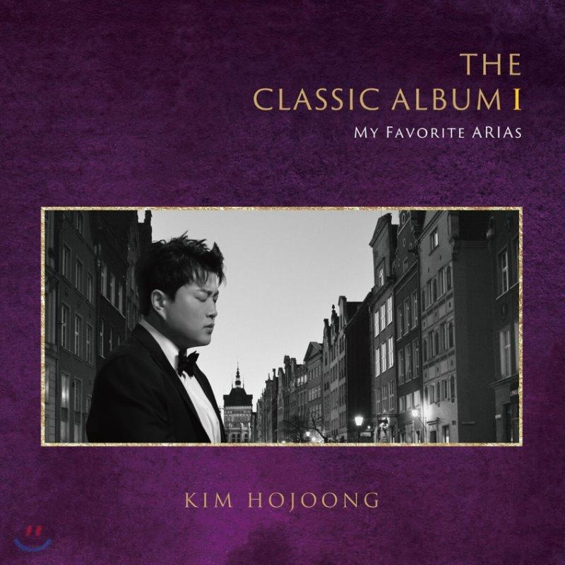 김호중 - The Classic Album I - My Favorite Arias