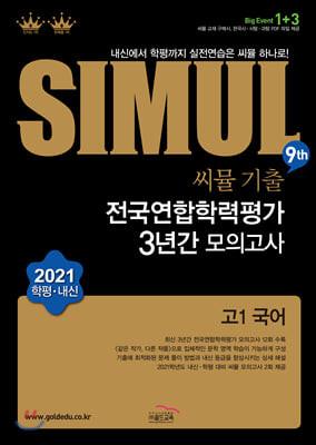 씨뮬 9th 기출 전국연합학력평가 3년간 모의고사 고1 국어 (2021년)