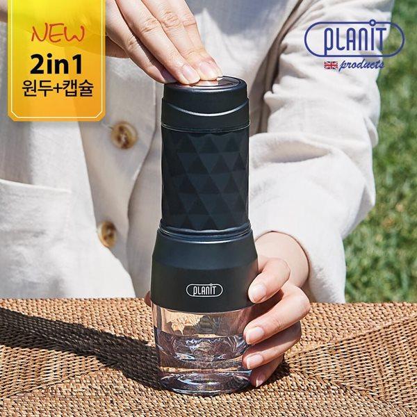 플랜잇 핸드프레소 캠핑용 휴대용 커피머신기 원두 캡슐 겸용
