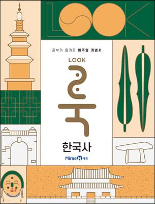 룩 (LOOK) 한국사 (2021년)