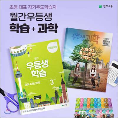 [정기구독] 월간 우등생 학습+과학 1~6학년 (1년) (2021년)