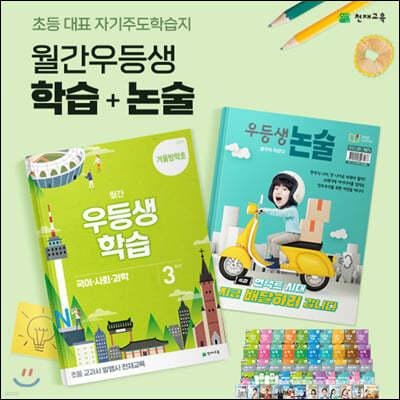 [정기구독] 월간 우등생 학습+논술 1~6학년 (1년) (2021년)