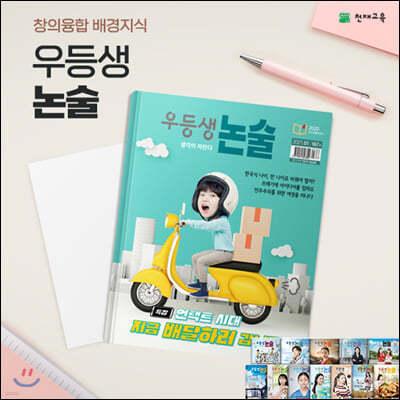 [정기구독] 우등생 논술 1~6학년 (1년) (2021년)