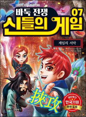바둑전쟁 신들의 게임 7