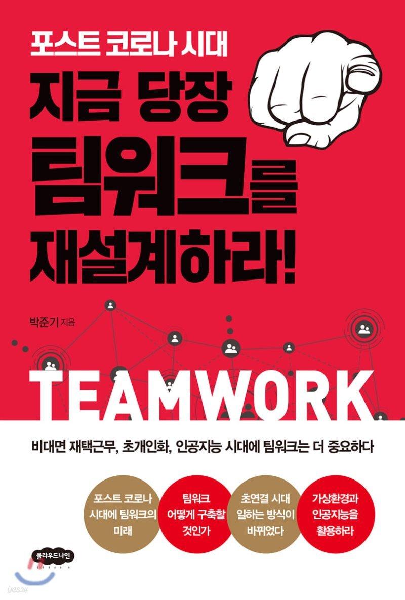 지금 당장 팀워크를 재설계하라!