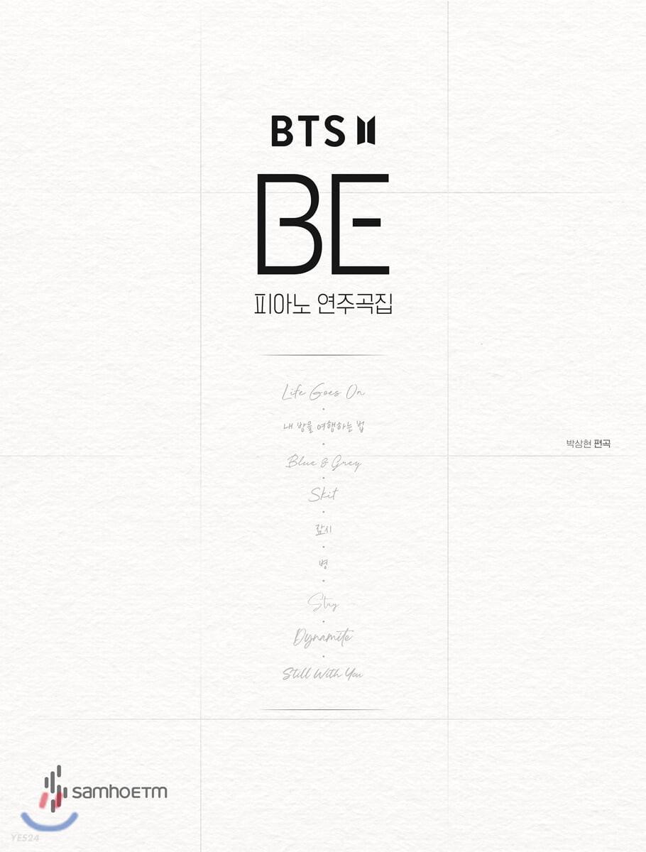 BTS BE 피아노 연주곡집