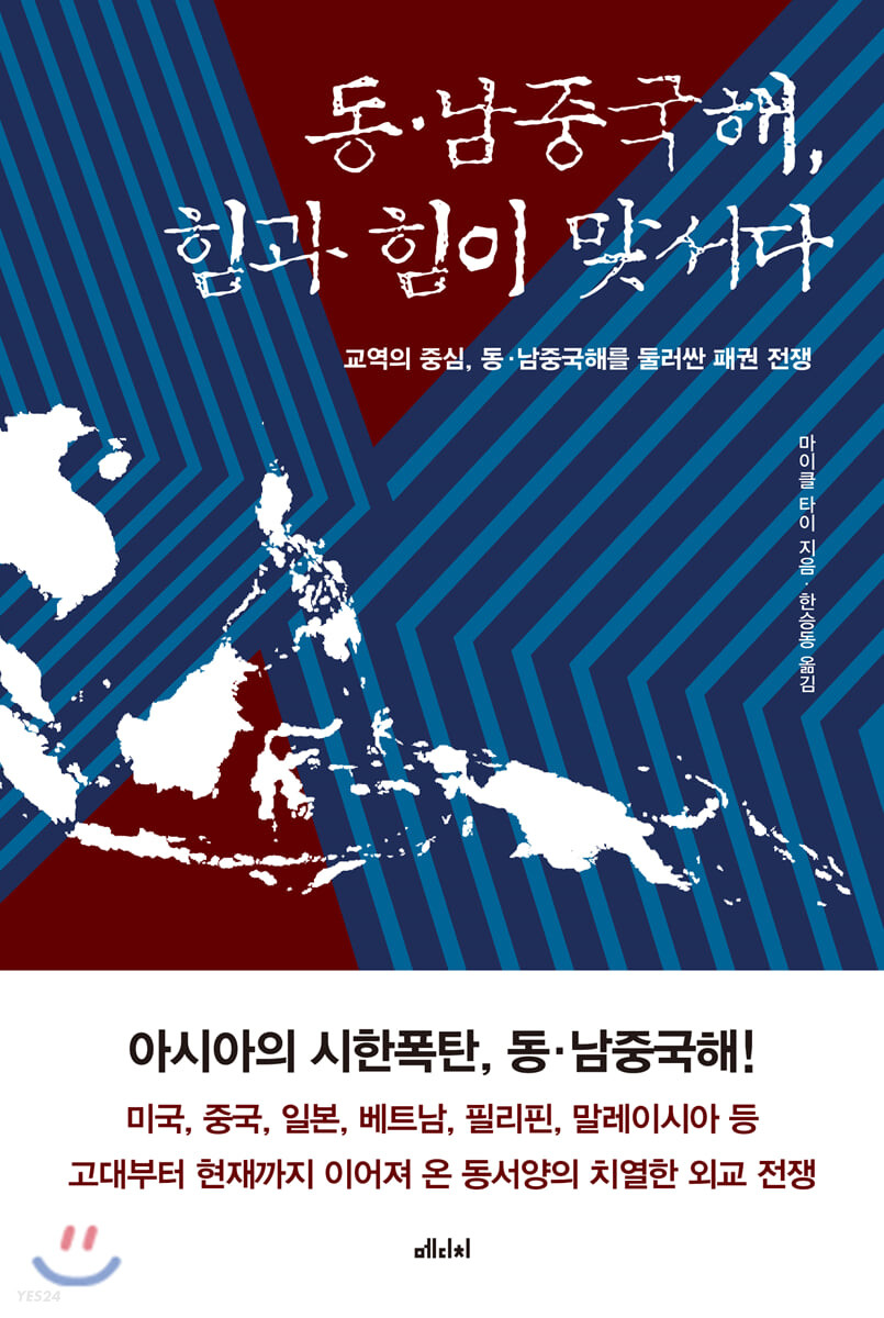 동·남중국해, 힘과 힘이 맞서다