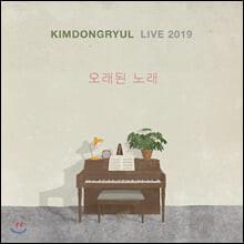 김동률 - 라이브 앨범: KIMDONGRYUL LIVE 2019 오래된 노래 [2LP]