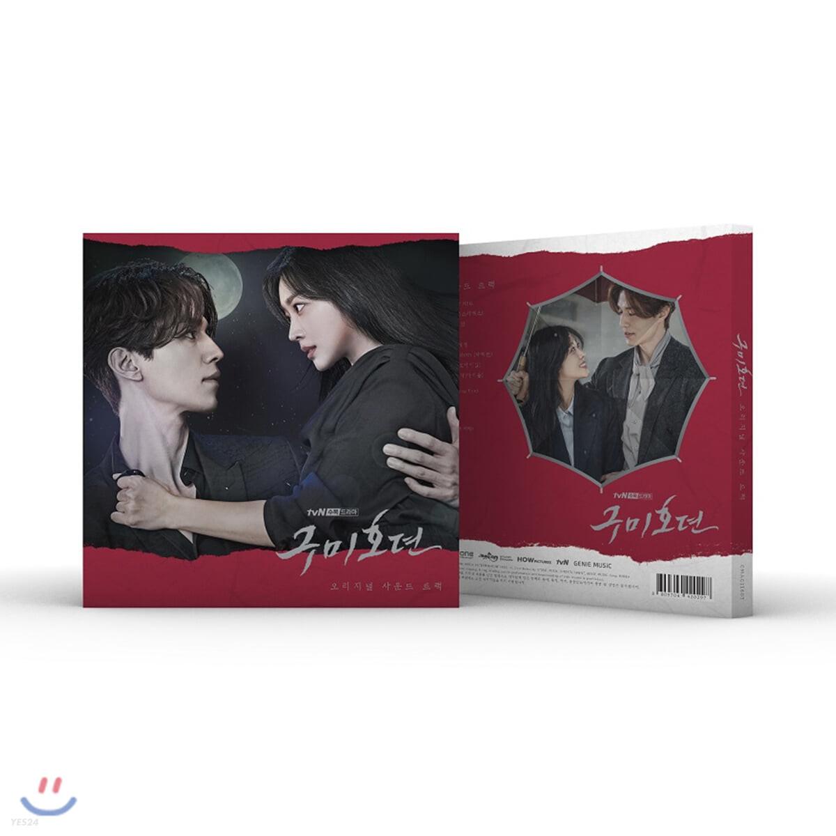 구미호뎐 (tvN 수목 드라마) OST