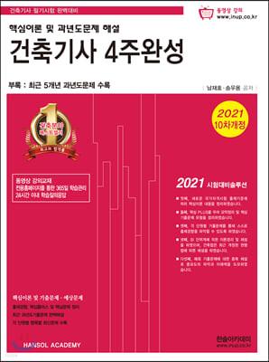 2021 건축기사 4주완성 핵심이론 및 과년도문제 해설