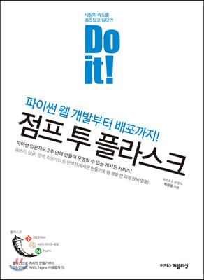Do it! 점프 투 플라스크