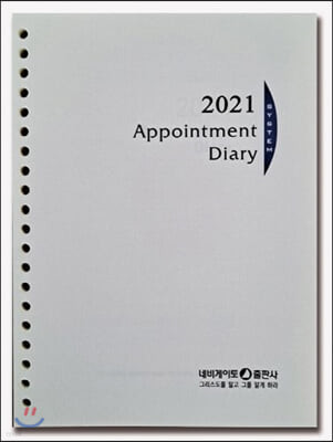 Appointment Diary 2021 (20공 리필)