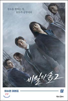 [대여] 비밀의 숲 시즌 2 (상)