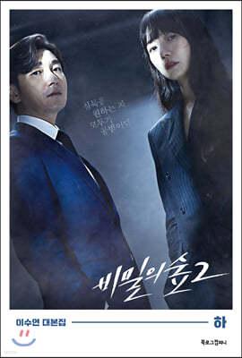 [대여] 비밀의 숲 시즌 2 (하)