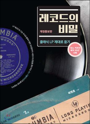 [대여] 레코드의 비밀 (개정증보판)