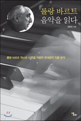[대여] 롤랑 바르트 음악을 읽다
