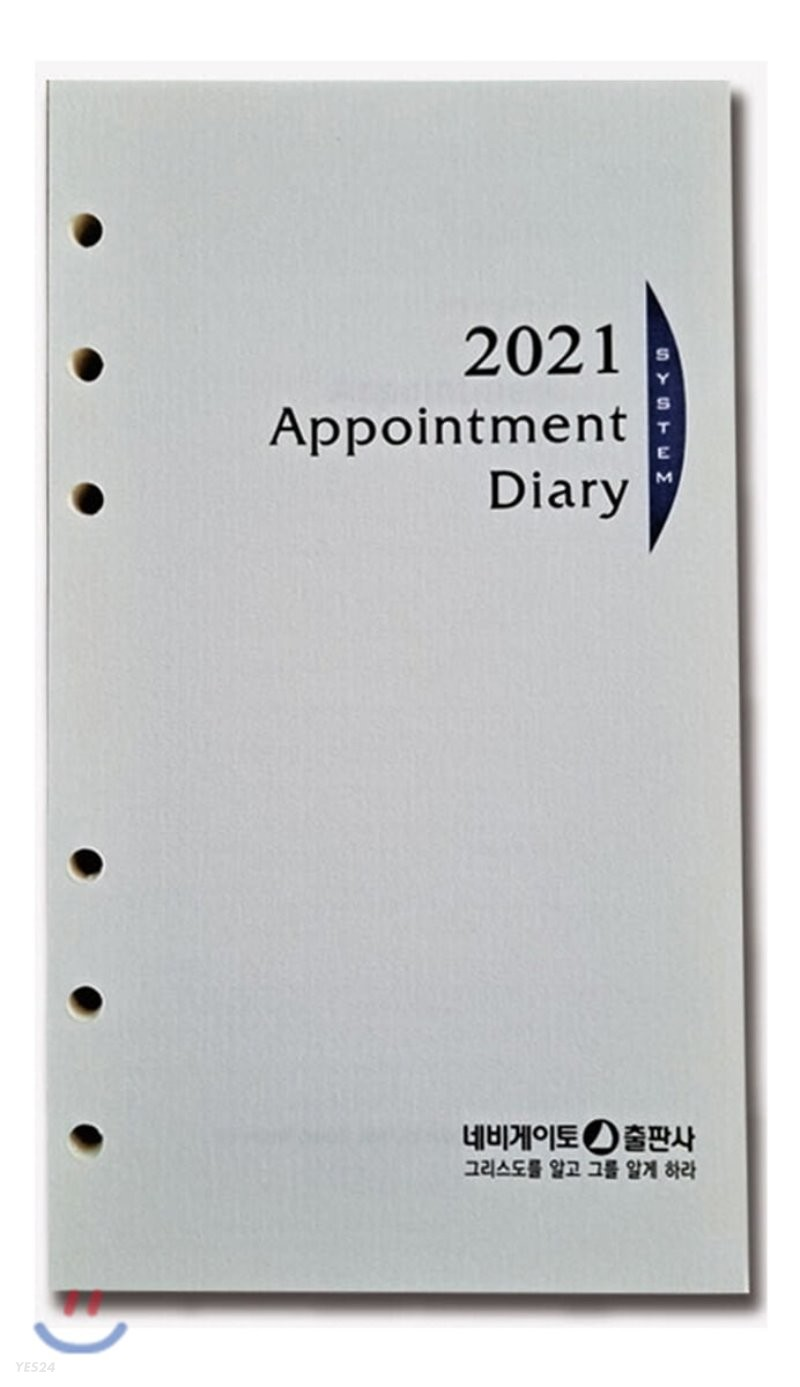 Appointment Diary 2021 (6공 리필)