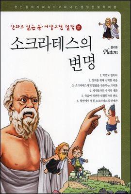 [대여] 소크라테스의 변명