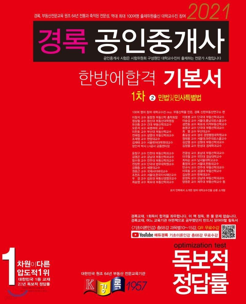 2021 경록 공인중개사 한방에합격 기본서 1차 민법및민사특별법