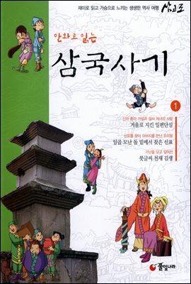 [대여] 만화로 읽는 삼국사기 01권