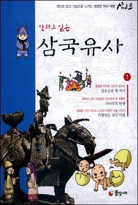 [대여] 만화로 읽는 삼국유사 01권