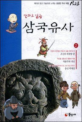 [대여] 만화로 읽는 삼국유사 02권