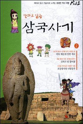 [대여] 만화로 읽는 삼국사기 02권