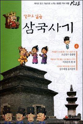 [대여] 만화로 읽는 삼국사기 04권