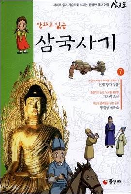 [대여] 만화로 읽는 삼국사기 07권