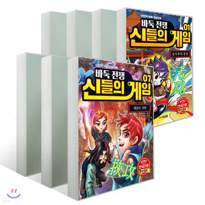 바둑전쟁 신들의 게임 7권 세트