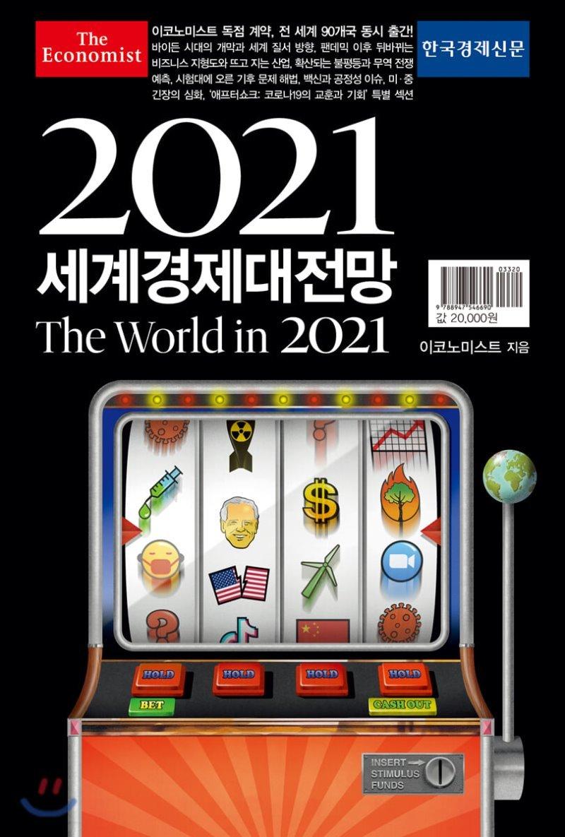 이코노미스트 2021 세계경제대전망